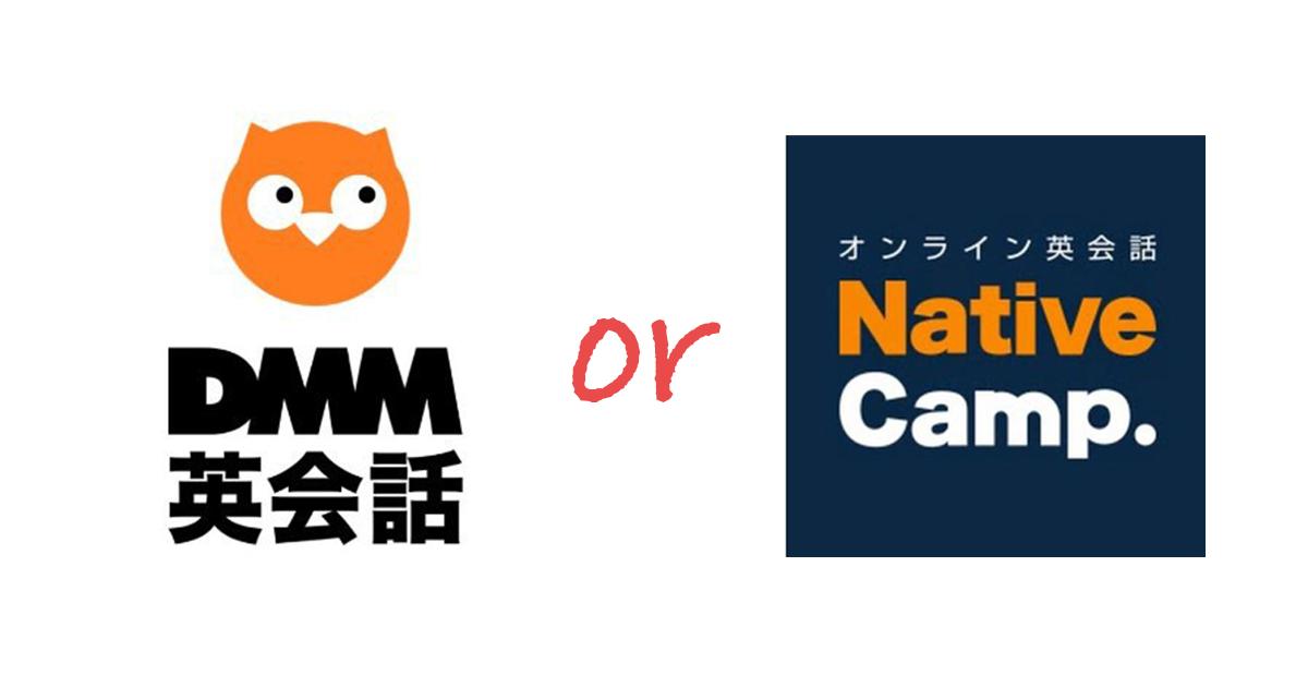 DMM英会話とネイティブキャンプどっち