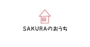 sakuraのおうち