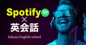 sakura english school spotify