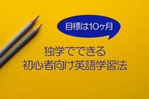 独学で学ぶ英語学習法