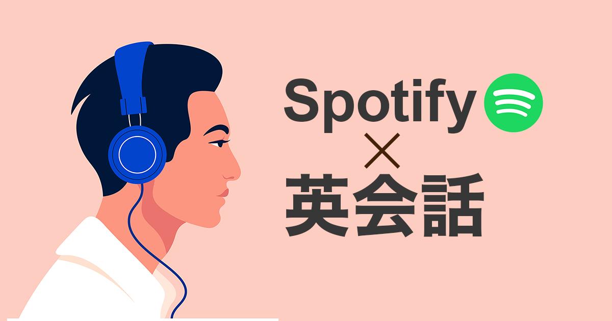 Spotifyで英語学習