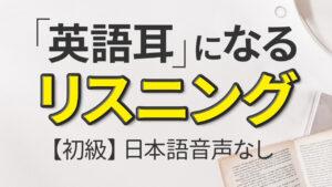 033 | 初級「英語耳になる」リスニング訓練60分(日本語音声なし)