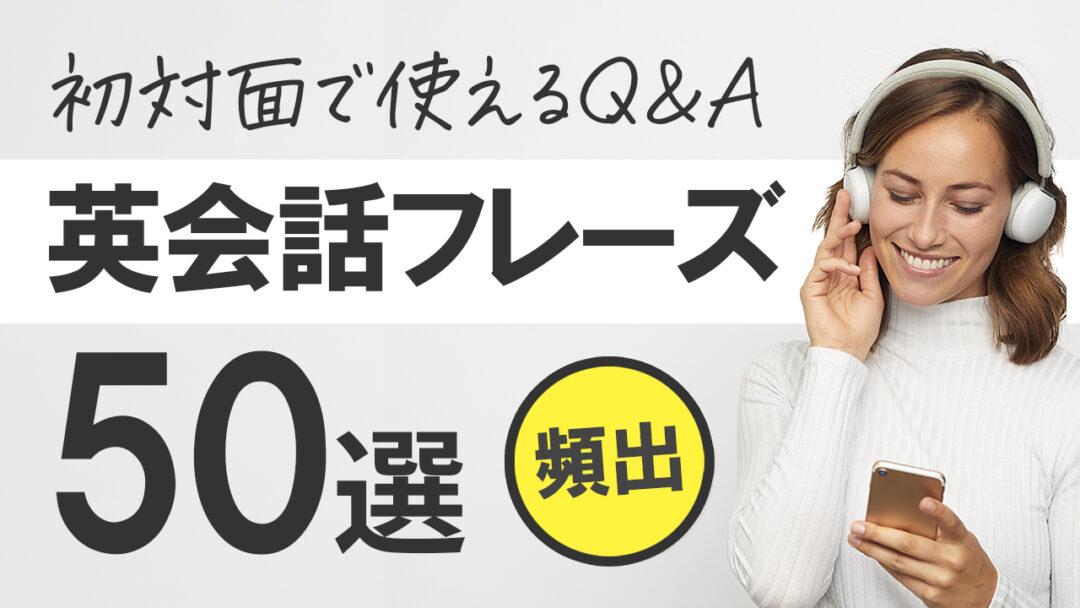 034 | 【初対面で使える】Q&A 英会話フレーズ