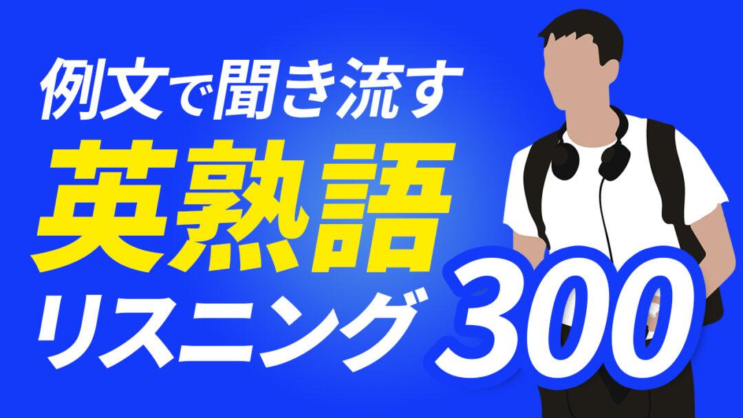 061 | 英熟語リスニング300 英会話フレーズ