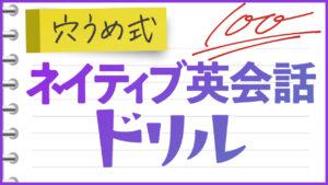 【穴うめ式】ネイティブ英会話ドリル | 102