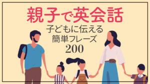 019   子供と話す英会話 親子で英会話フレーズ200