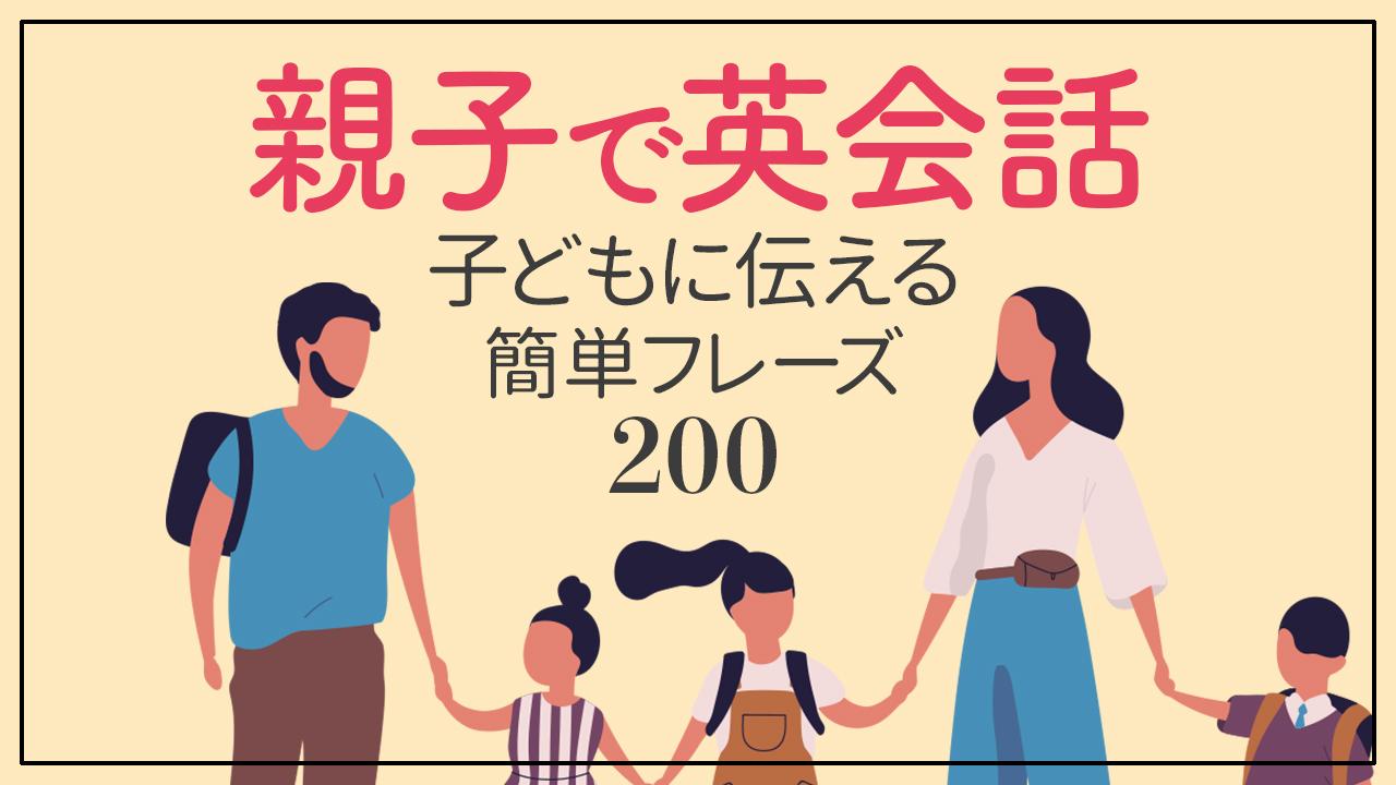 019 | 子供と話す英会話 親子で英会話フレーズ200