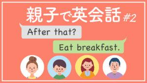 022   子供と話す英会話パート2【親子で英会話】