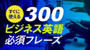 064 | ビジネス英語フレーズ リスニング 聞き流し 英会話