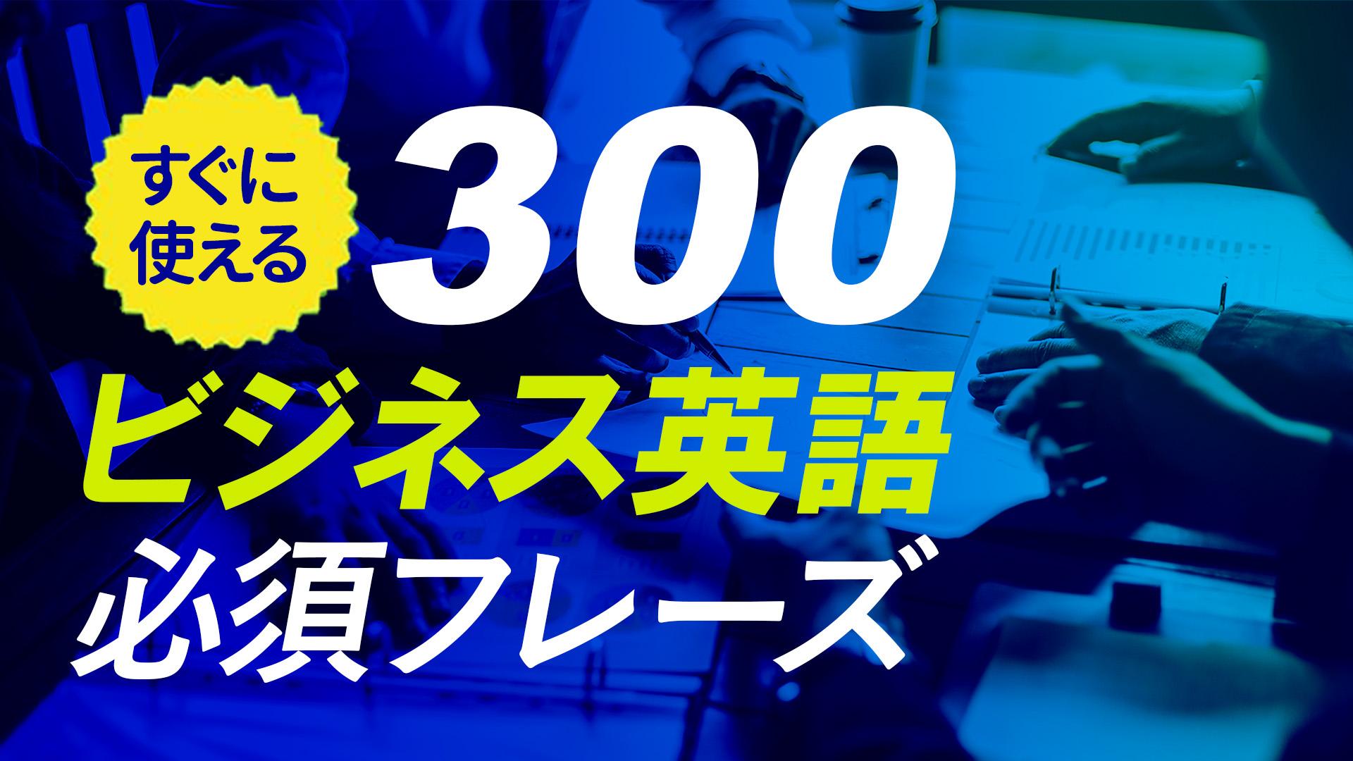 064   ビジネス英語フレーズ リスニング 聞き流し 英会話