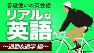 060 | リアルな英語〜通勤・通学 編〜 英会話フレーズ