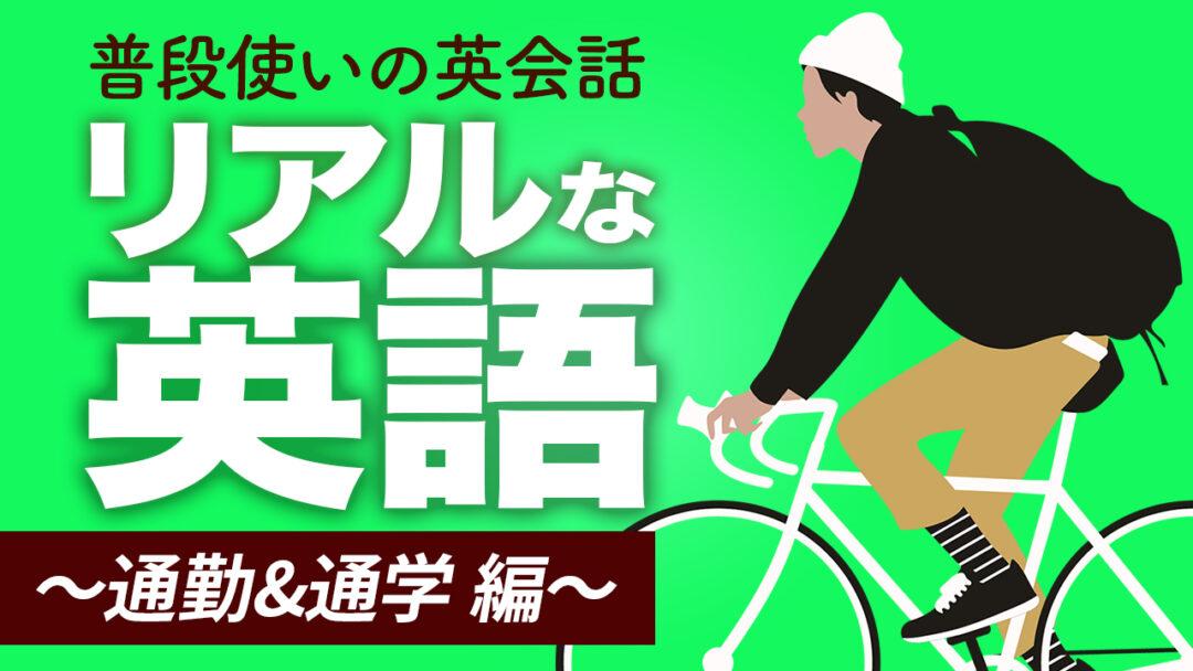 060   リアルな英語〜通勤・通学 編〜 英会話フレーズ