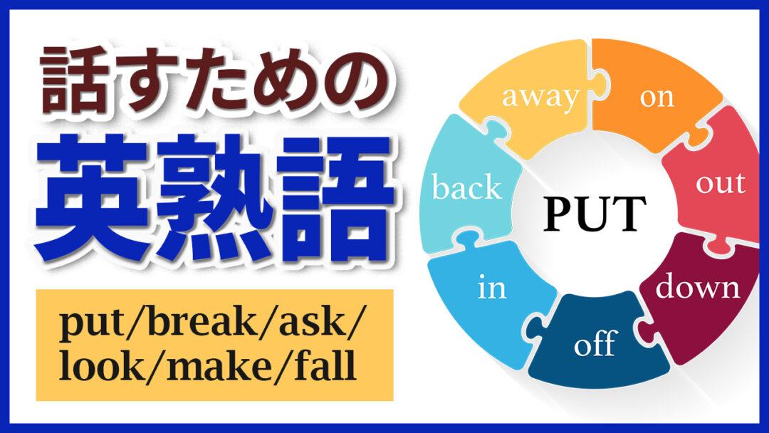 052 | 話すための英熟語② put/break/ask/look/make/fall編 英会話フレーズ
