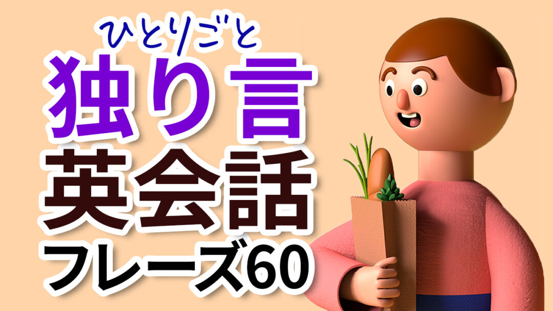 045   独り言英会話【電車で通勤→会社→帰宅】英会話フレーズ