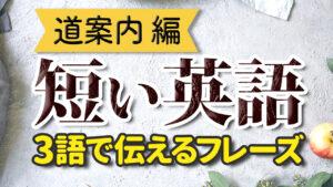 041   3語で伝える英会話フレーズ【道案内 編】