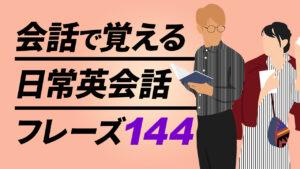 063   会話で覚える日常英会話144〜リピート練習