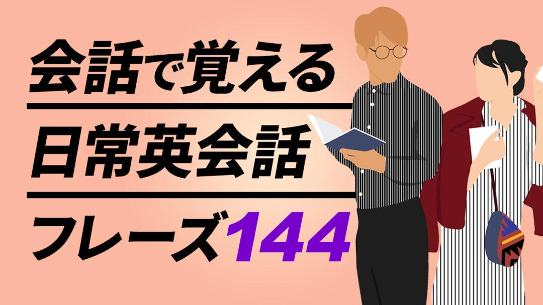 063 | 会話で覚える日常英会話144〜リピート練習