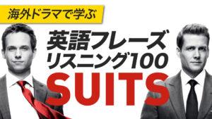 071 | 海外ドラマで学ぶ英会話フレーズ「SUITS」