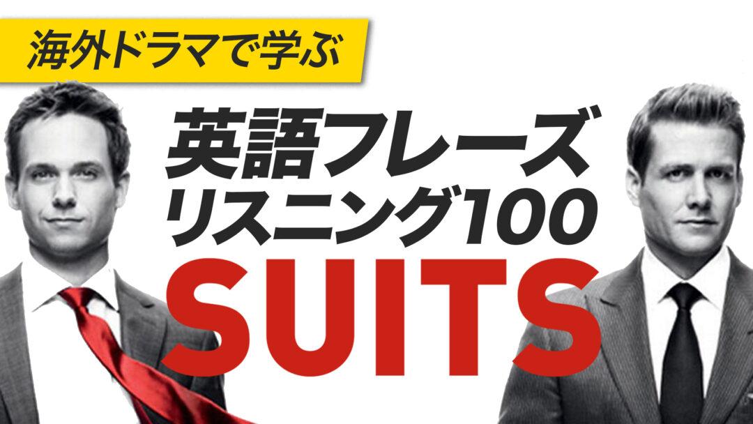 071   海外ドラマで学ぶ英会話フレーズ「SUITS」