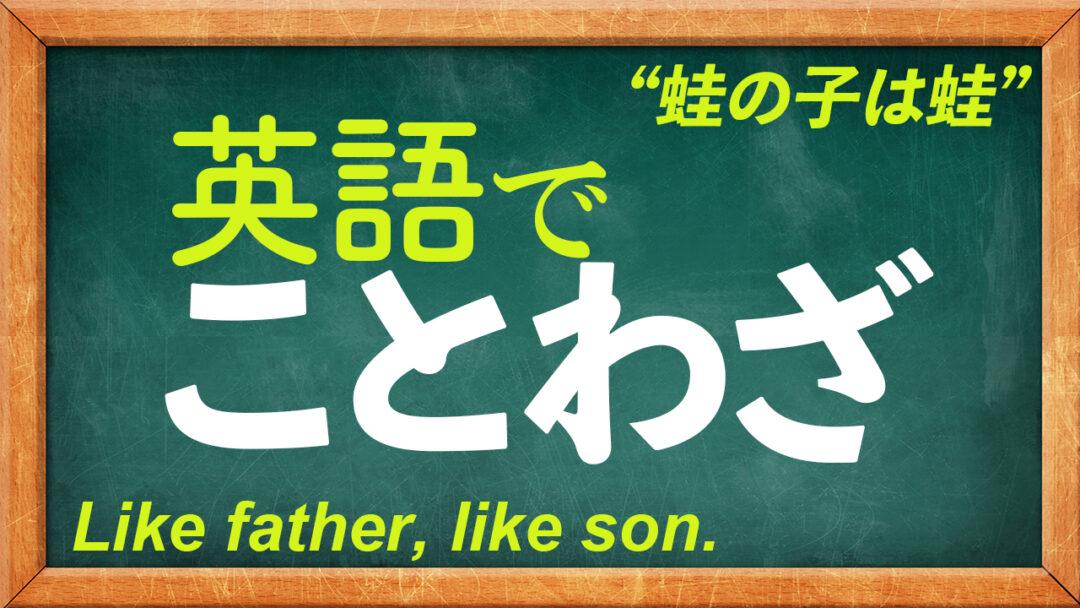 082   英語で何て言うの?日本の「ことわざ」100