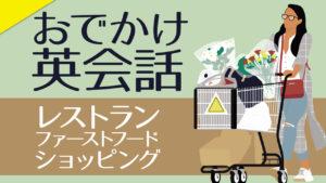 085【おでかけ英会話】レストラン・ファーストフード・ショッピング
