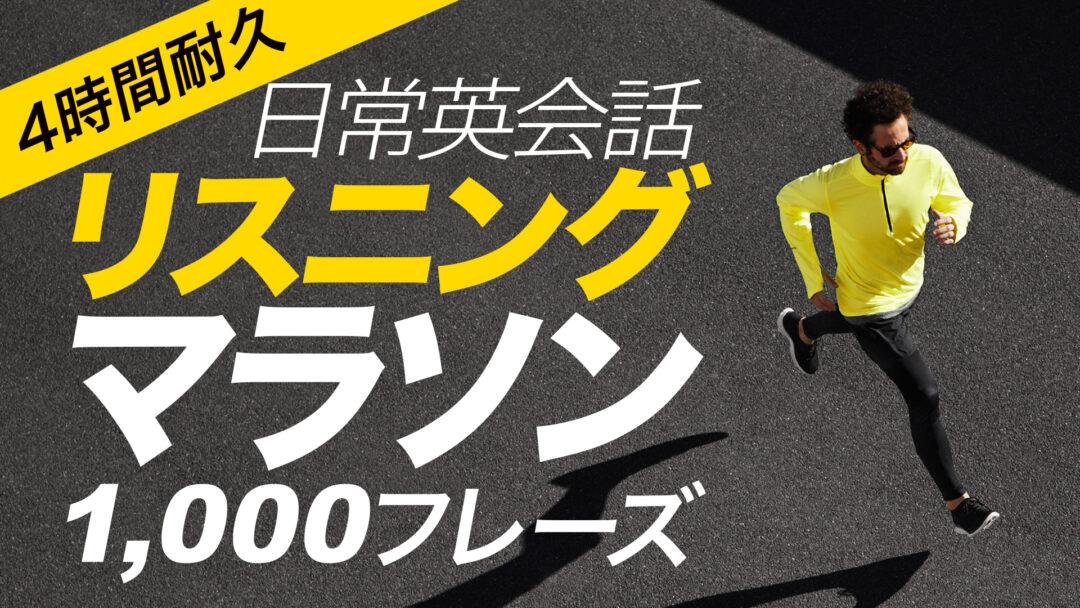 070   リスニングマラソン1000フレーズ 英会話