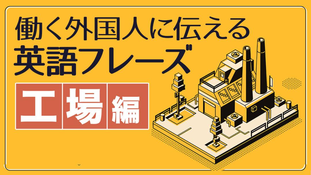 094 | 働く外国人に伝える英語フレーズ80【工場編】