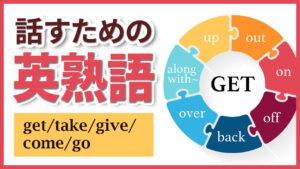 050 | 話すための英熟語① get/take/give/come/goを使った英会話フレーズ
