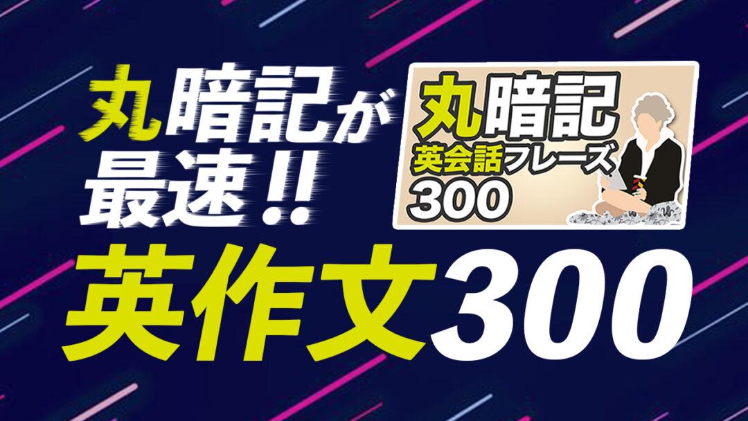079 | 【英作文】丸暗記が最速!話したい人の為の英語300
