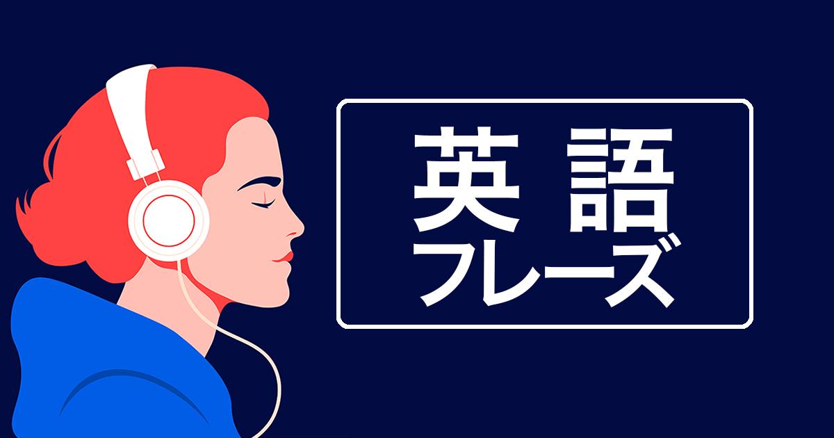 英語フレーズ・例文 ジャンル別まとめ