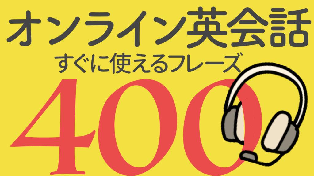 初めてのオンライン英会話フレーズ400