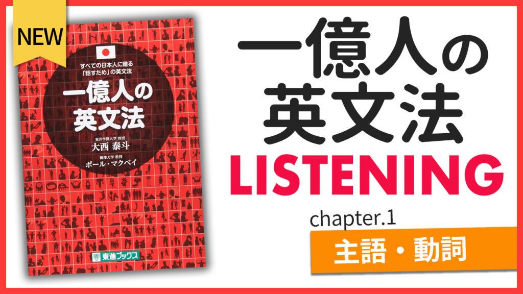 【一億人の英文法 】で英語 リスニング | 01主語・動詞編