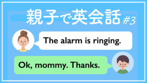 親子で話す日常英会話フレーズ集 シリーズ3