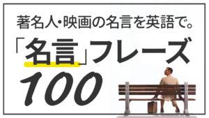 英語名言フレーズ100
