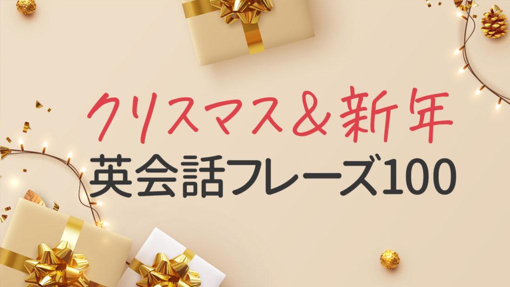 クリスマスの英語フレーズ