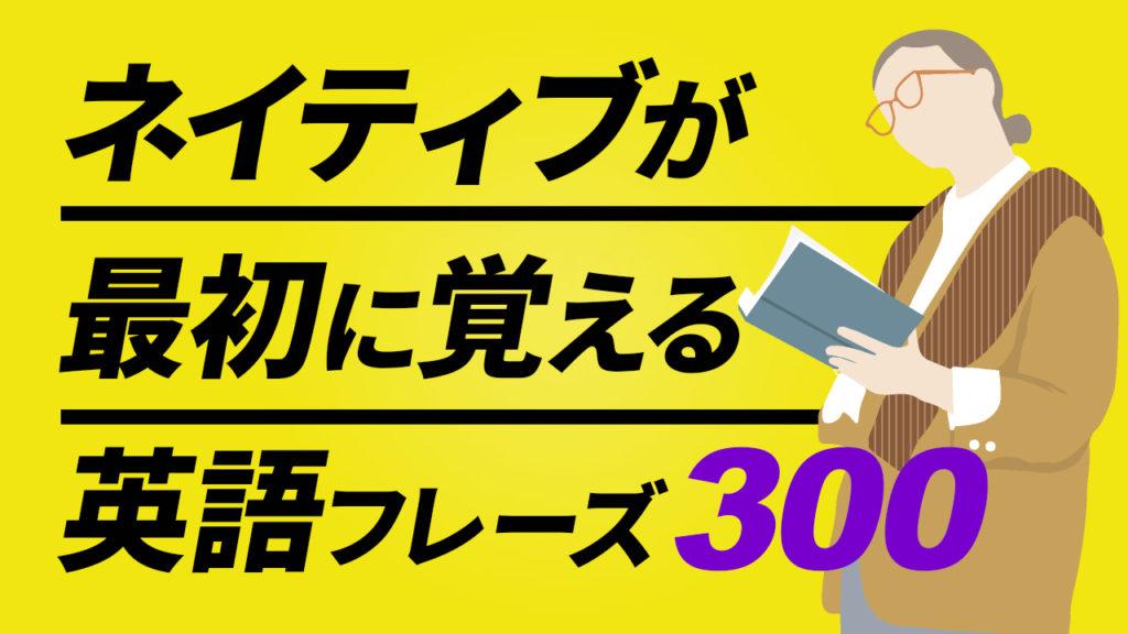 ネイティブが最初に覚える英語フレーズ300
