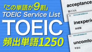 074 | TOEIC 頻出単語 聞き流し1250