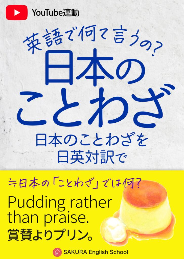 英語で何て言うの?日本のことわざ100