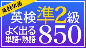 077 | 英検®準2級よく出る 単語&熟語 しっかり覚える850