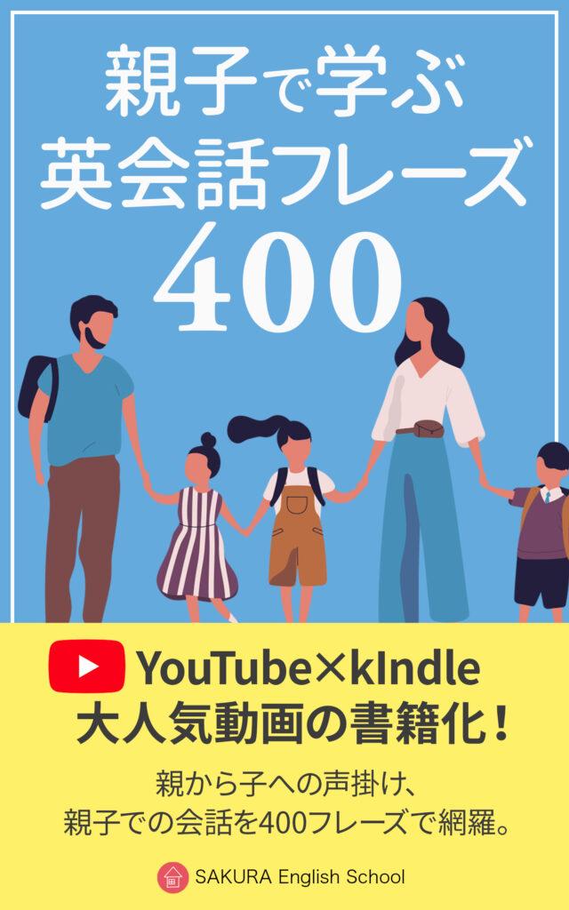親子で学ぶ英会話フレーズ400: 【会話&声かけ編】