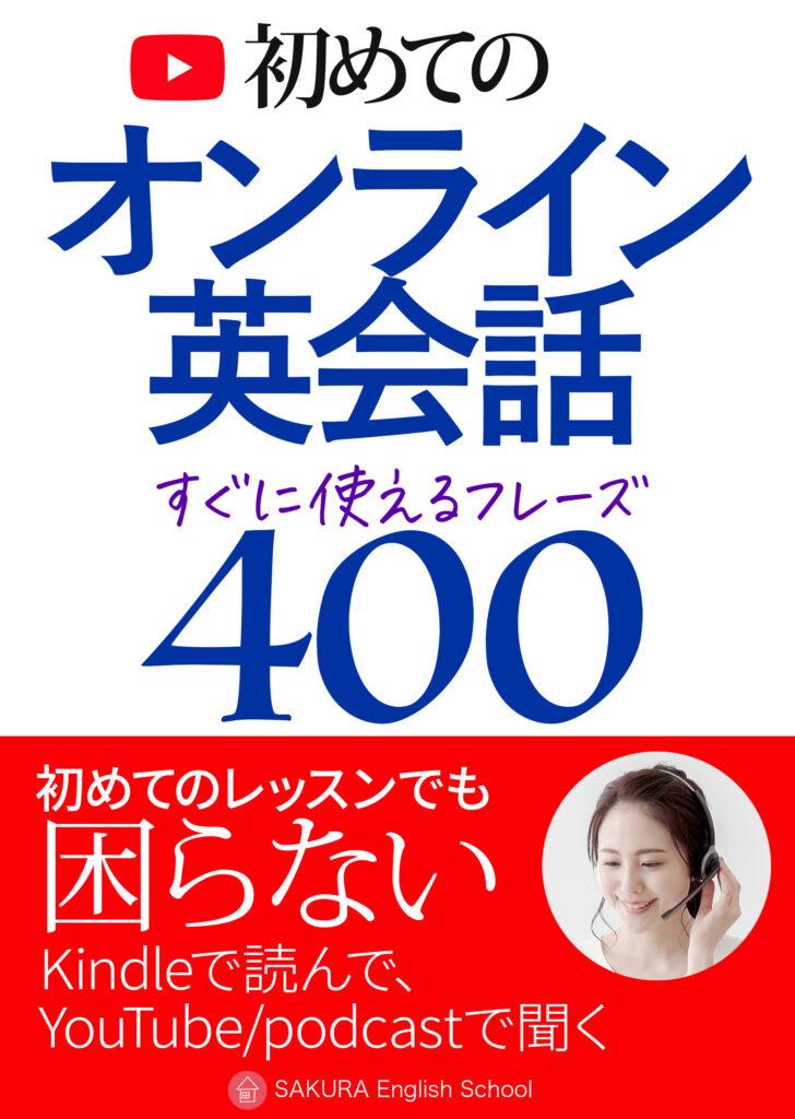 オンライン英会話すぐに使えるフレーズ400