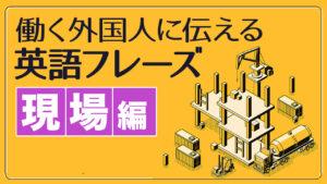 095 | 働く外国人に伝える英語フレーズ100【現場編】