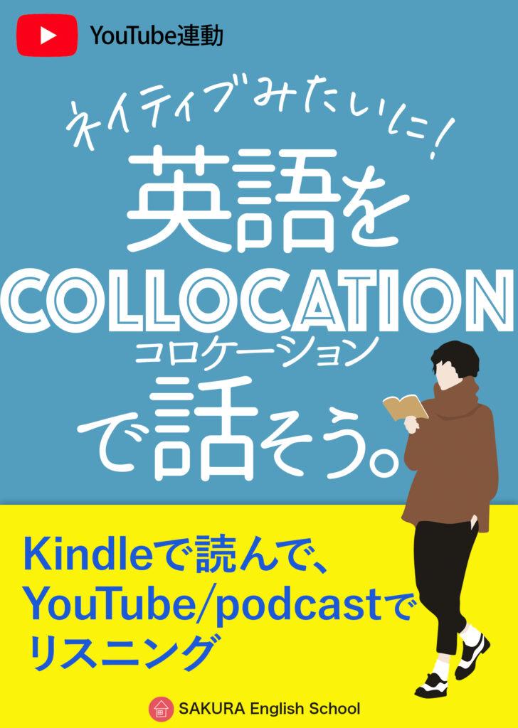 ネイティブみたいに! 英語をコロケーションで話そう。 英会話フレーズ集